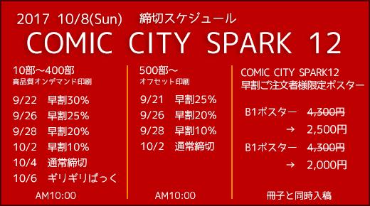 コミックシティスパーク12締切スケジュール